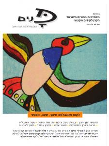 שער של מגזין פנים -ציפור צבעונית