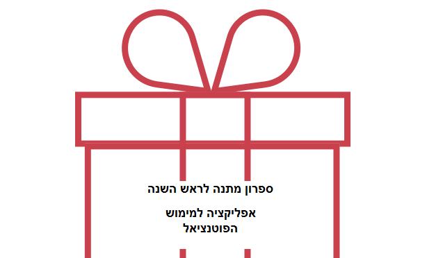 ספרון מתנה לראש השנה