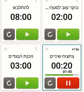 אפליקצית שעוני התארגנות בוקר