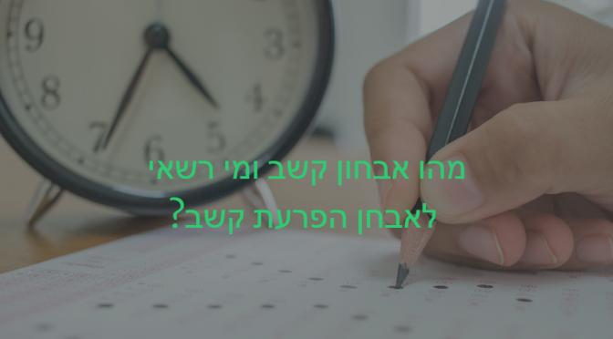 יד כותבת ושעון ליד -מדמה מבחן
